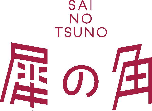 犀の角 SAI NO TSUNO